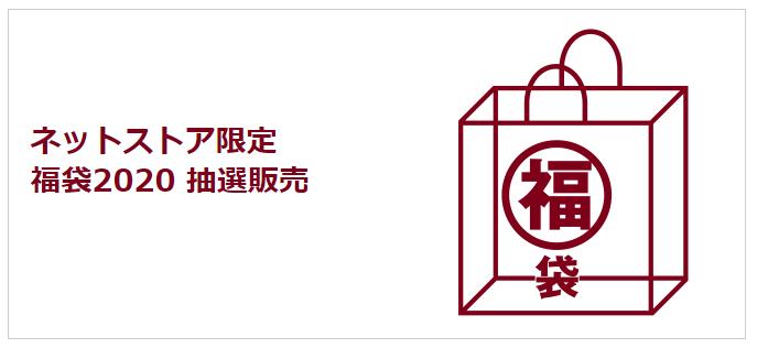 日本 2020 無印良品福袋抽選消息公布 共 19 種福袋,2000 日圓起 1