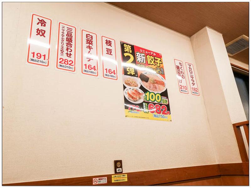 日本平價中式、中華料理連鎖店 日高屋用餐心得 6