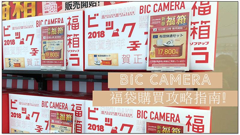 Bic Camera 福袋購買攻略指南