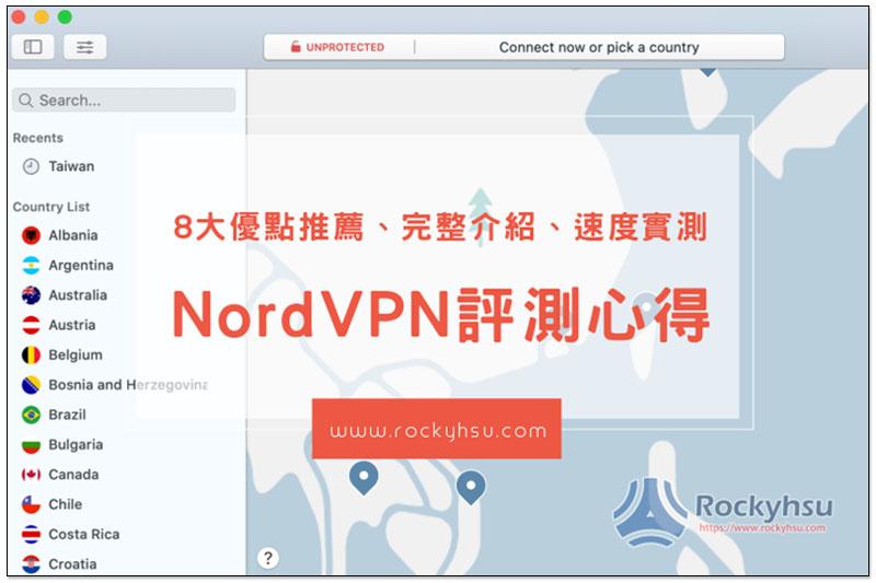NordVPN評測推薦