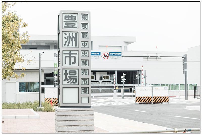 東京必去豐洲市場