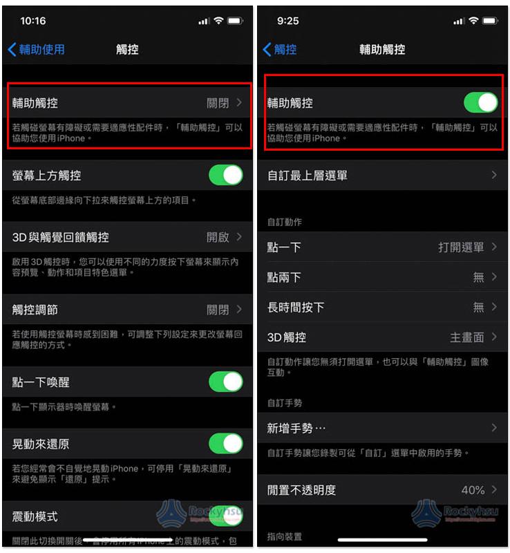 iOS 設定的輔助觸控截圖