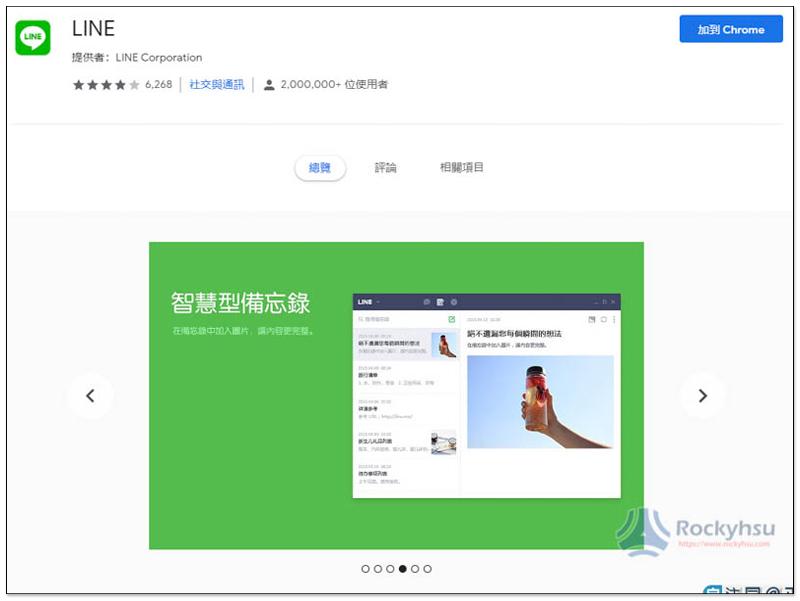 LINE網頁版Chrome擴充外掛