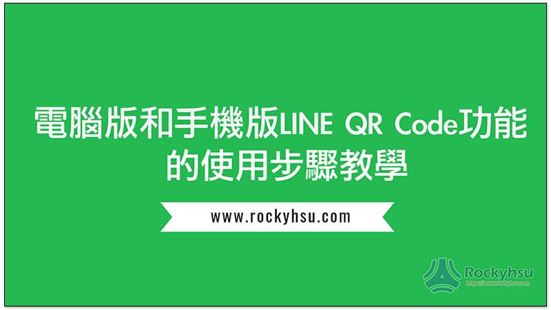 LINE QR Code功能