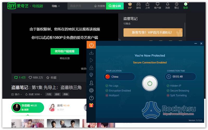 Ivacy 中國愛奇藝實測