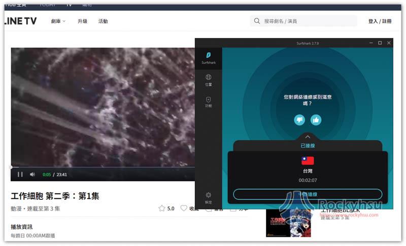 Surfshark 台灣 LINE TV
