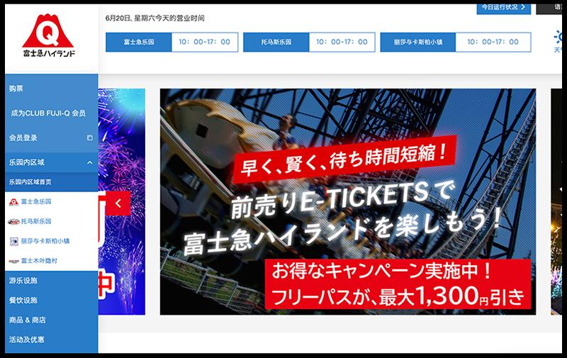 日本富士急樂園
