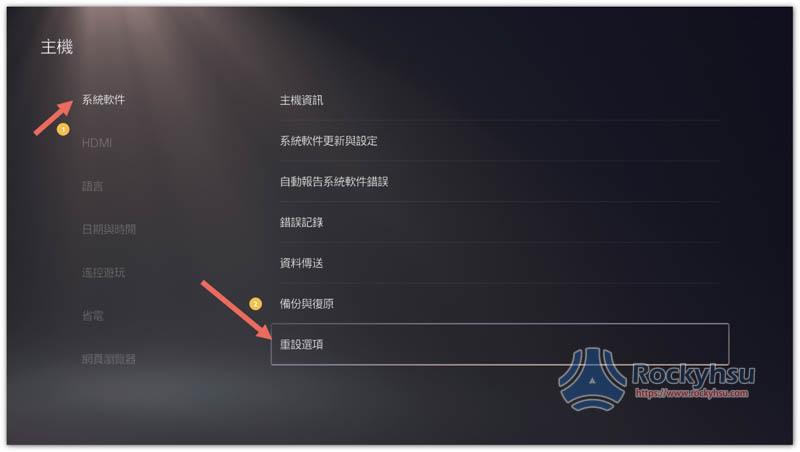 PS5 設定選單中的重設選項