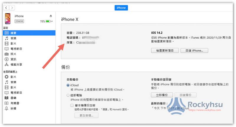 iTunes 查詢 iPhone 序號