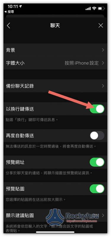 iOS 以換行鍵傳送選單
