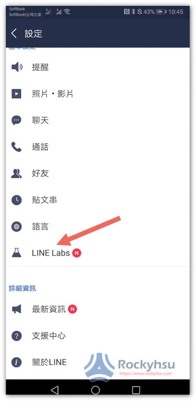 Android LINE Labs 實驗性功能