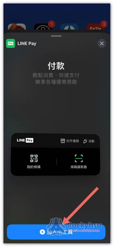 LINE Pay 小工具