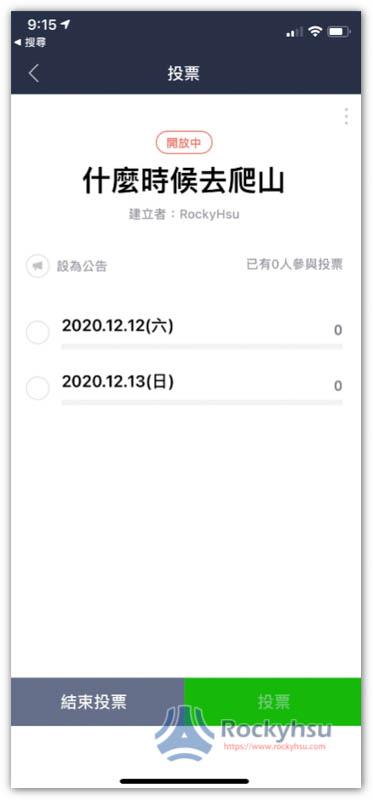 LINE 日期投票的畫面