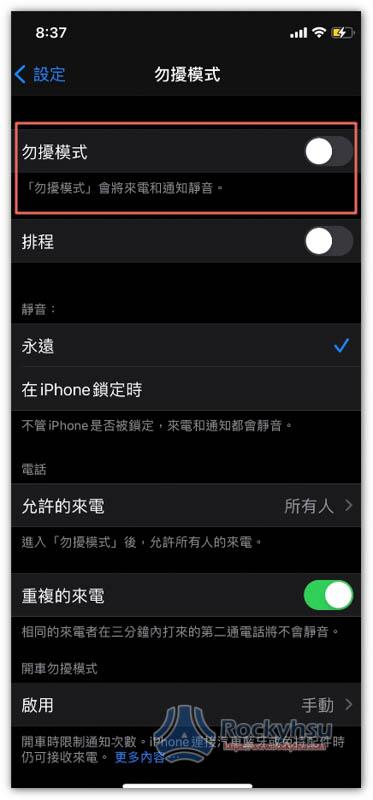 iPhone 勿擾模式開關