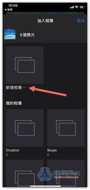 iPhone 建立相簿