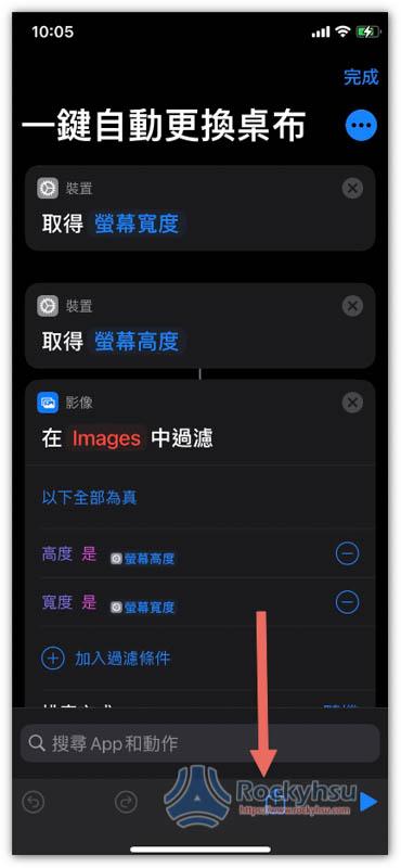 iPhone 捷徑腳本分享
