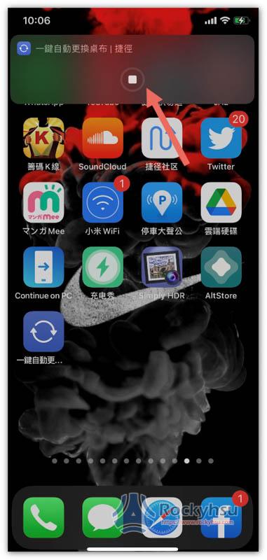 iPhone 捷徑處理截圖