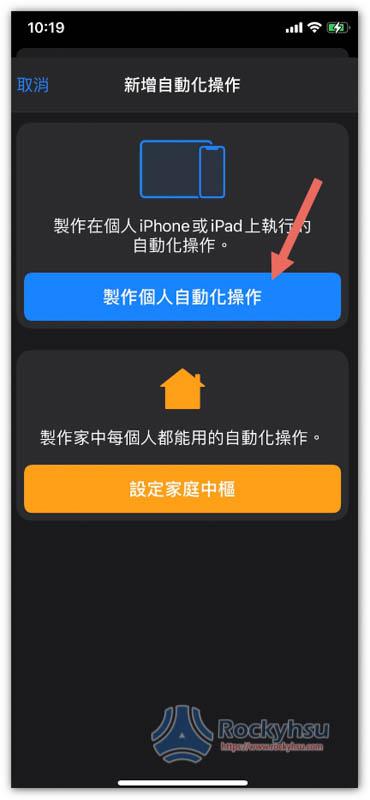 iPhone 製作個人自動化操作