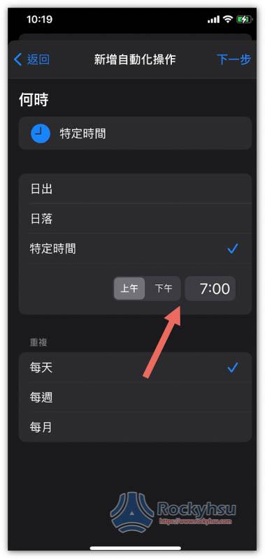 iPhone 自動化操作指定時間