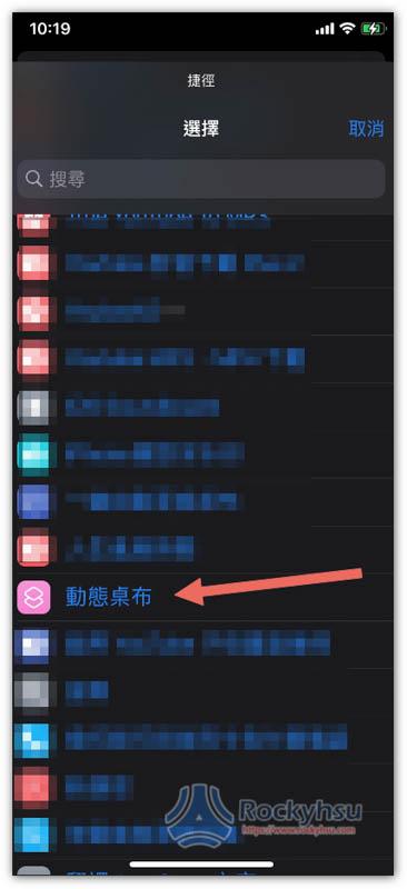 iPhone 自動化操作選擇捷徑腳本