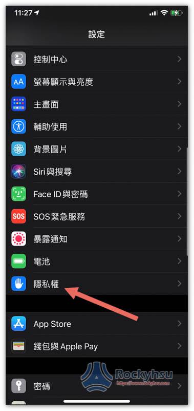 iOS 隱私權
