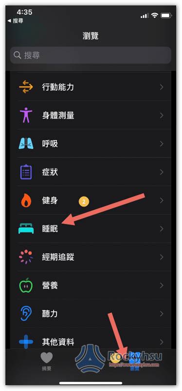 iPhone 健康 App