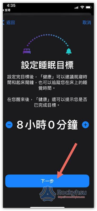 iPhone 設定睡眠目標