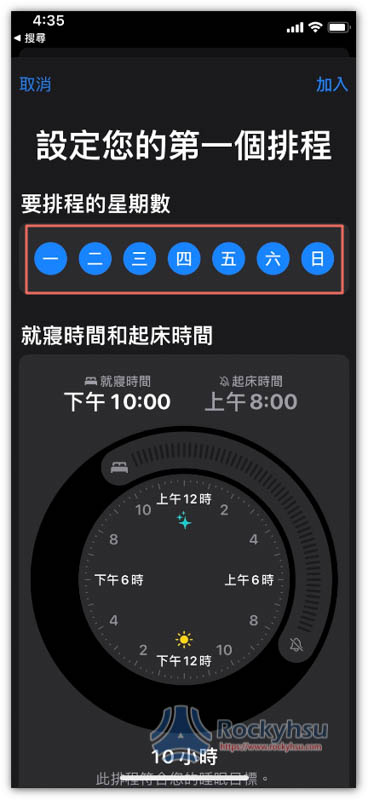 iPhone 設定睡眠排程