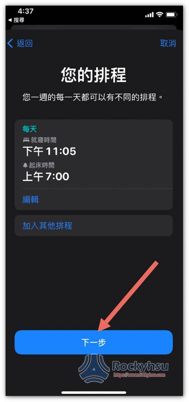 iPhone 完成睡眠排程設定