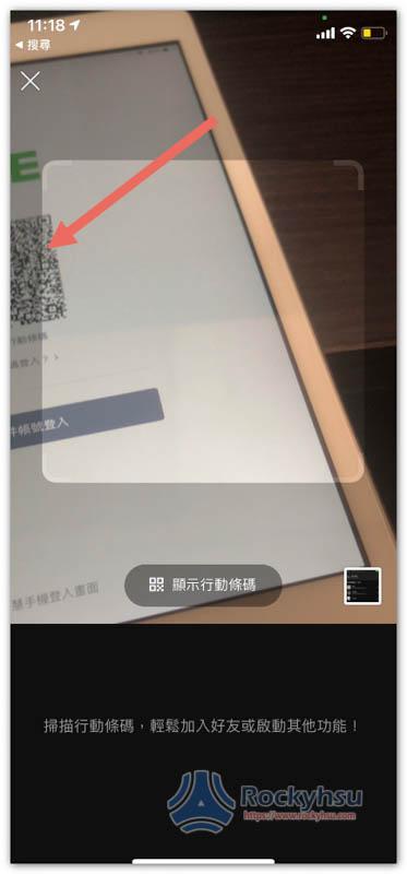 iPhone LINE 掃描 QRCode