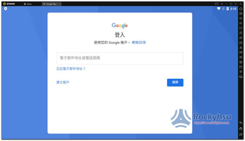 雷電模擬器 Google 登入