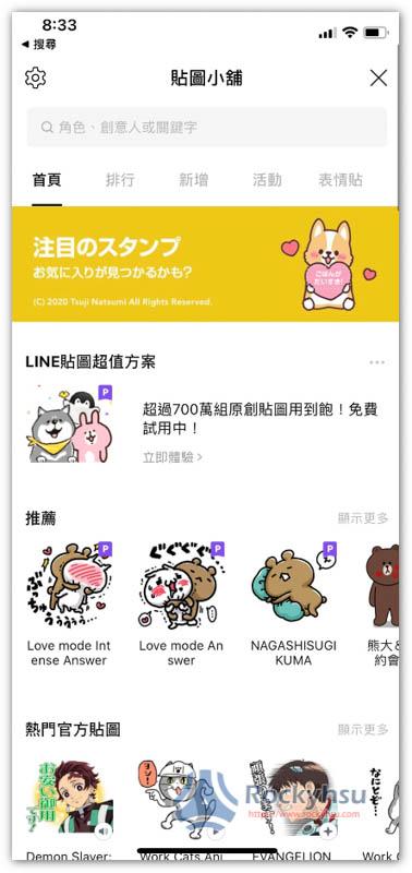 日本 LINE