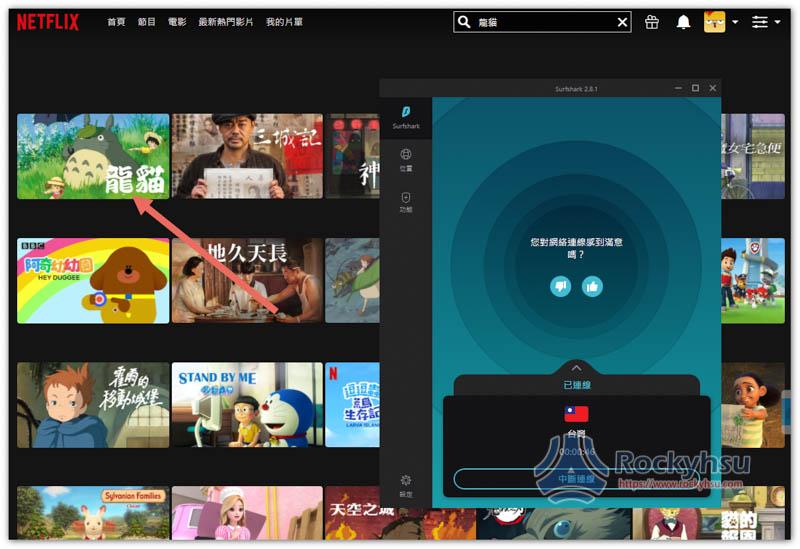 Surfshark VPN Netflix