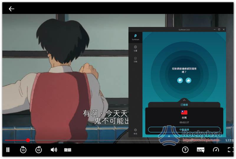 Surfshark 台灣 Netflix 實測