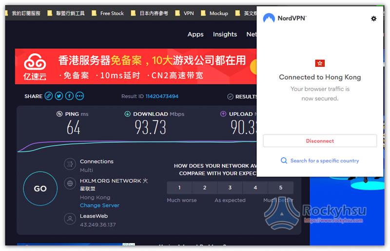NordVPN 擴充外掛香港速度測試