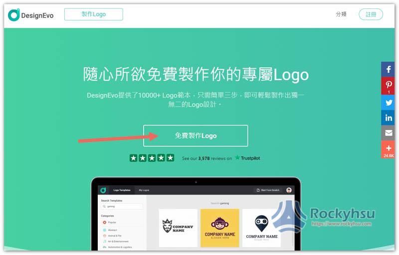 Designevo 網站