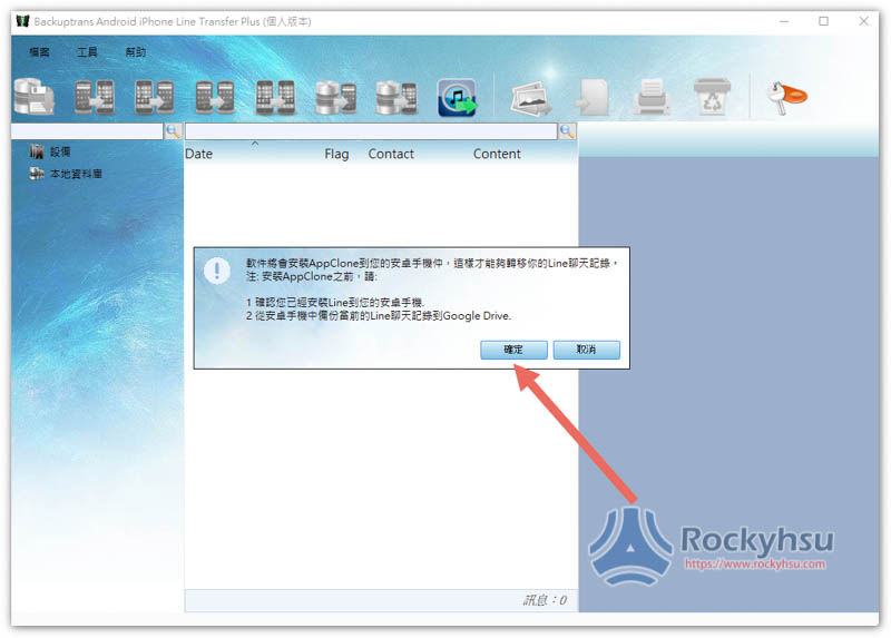 Backuptrans Android iPhone Line Transfer 安裝 Android Apps