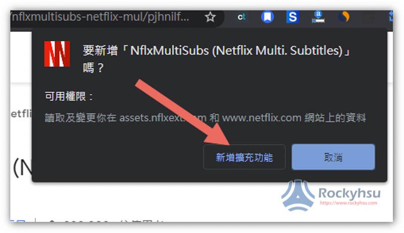 安裝 NflxMultiSubs 工具
