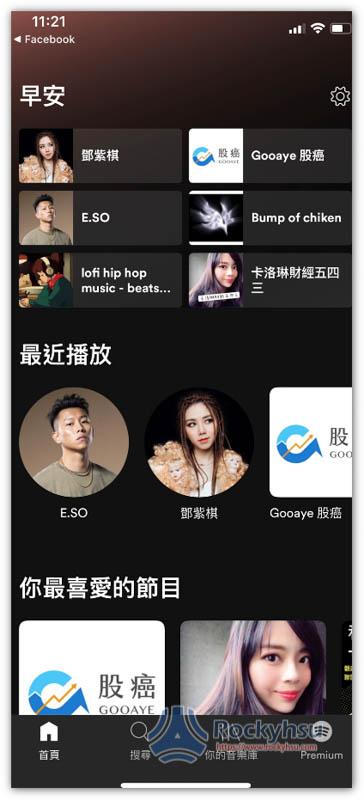國外使用台灣 Spotify 帳號