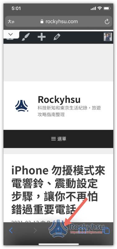 iPhone Safari 分享圖示