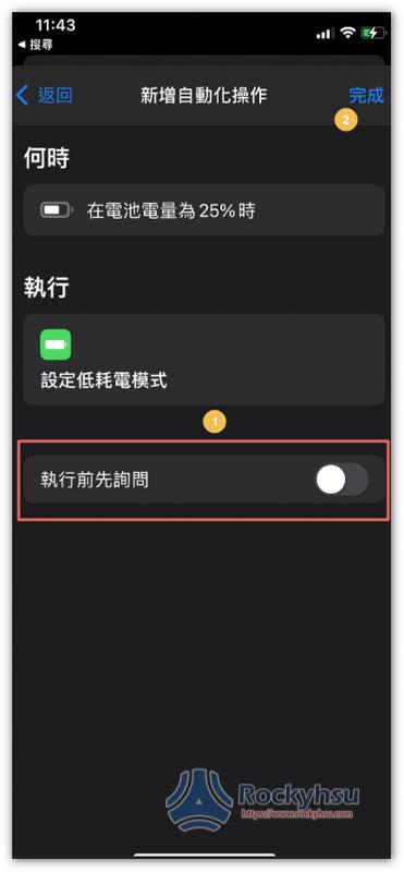 iPhone 關閉執行前詢問