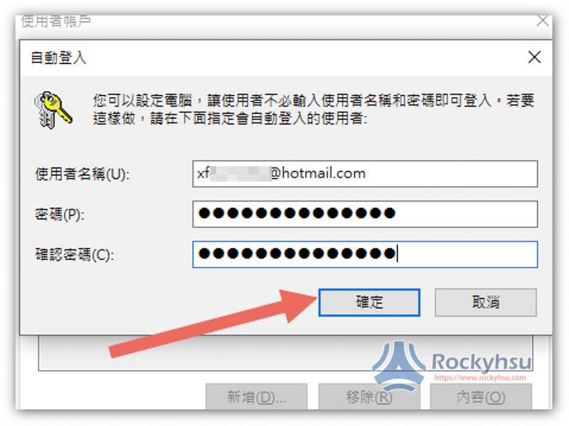 Netplwiz 微軟帳密