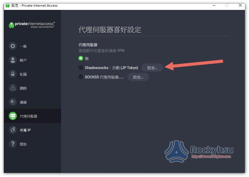 Private Internet Access 代理