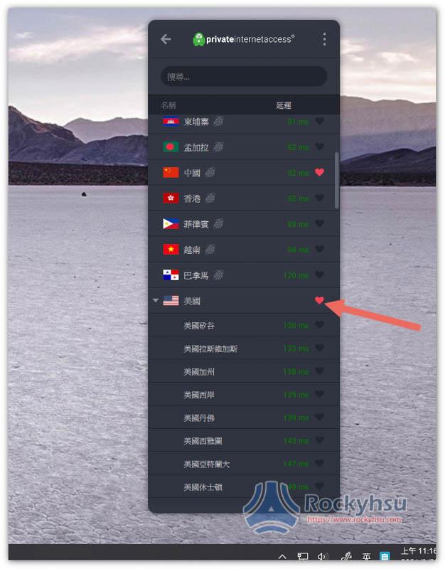 Private Internet Access 最愛伺服器