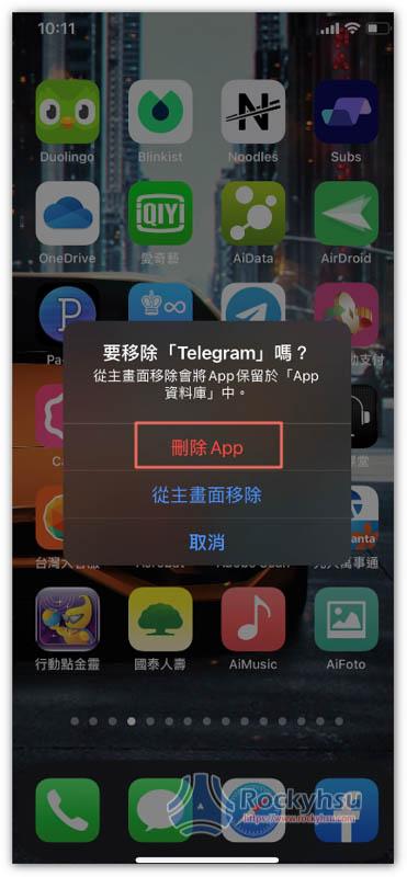 iOS 移除 App