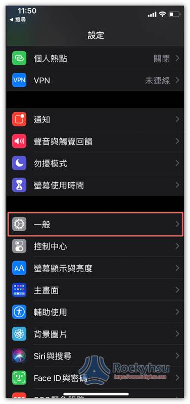 iOS 一般設定