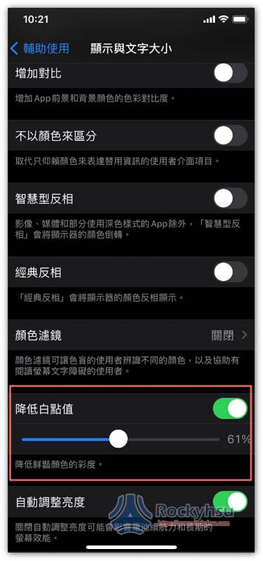 iPhone 降低白噪點