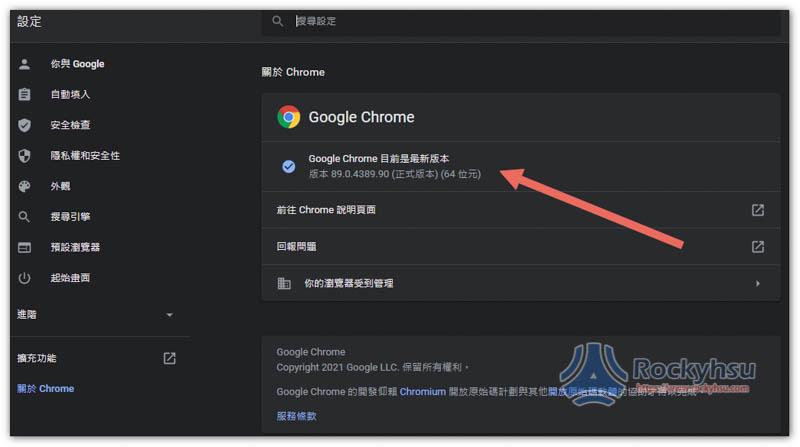 Chrome 版本檢查