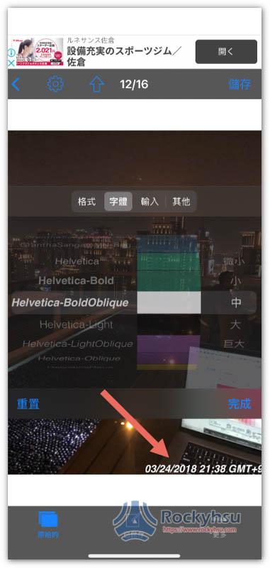 iPhone 修改浮水印字體顏色