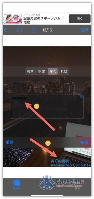 iPhone 手動輸入浮水印
